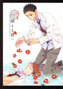 Aka wo ueru kimi 1 - Cover