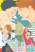 Iwa-chan datte neko dearu - Cover