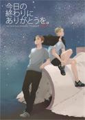 Kyou no owari ni arigatou - Cover
