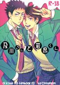 Oikawa-san ed Iwaizumi-kun - Cover