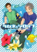 Ramune to Shirop - Cover