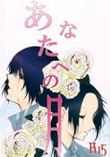Anata e no Tsuki - Cover