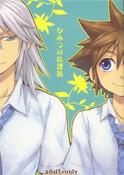 Doujinshi After school secret - Cover