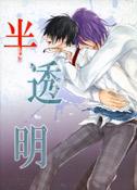 Hantoumei - Cover