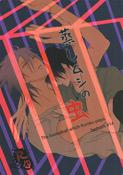 Doujinshi Mushi mushi no mushi - Cover