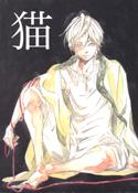 Neko - Cover