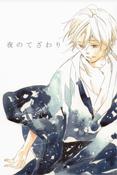 Yoru no dezawari - Sequel - Cover