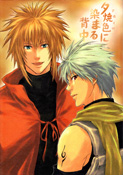 Cover - Akaneiro ni Somaru Senaka