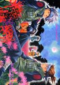 Cover - Guruguru Guruguru, Naruto Book #3