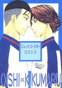 Jeat Coaster Romance - Cover
