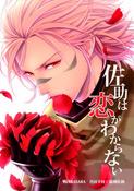 Sasuke ha koi ga wakaranai - Cover