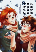 Yuuyake - Cover