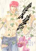 Aibu - Cover