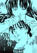 Kisou 1 - Cover
