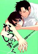 Natsu no Shizuku - Cover