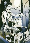 Samui Yoru ni Miru Yume - Cover