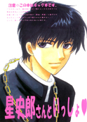 Seishiro-san to Issho - Cover