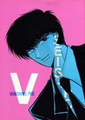 Vanishing Prologue - Cover