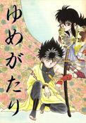 Yumegatari 1 - Cover