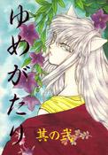 Yumegatari 2 - Cover