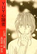 Yuy kokoro ronsha - Cover