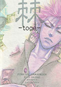 Toge - Cover